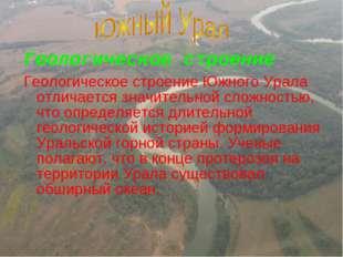 Геологическое строение Геологическое строение Южного Урала отличается значите