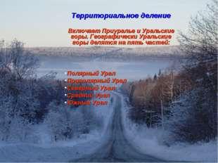 Территориальное деление Включает Приуралье и Уральские горы. Географически Ур