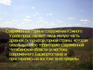 Современные горные сооружения Южного Урала представляют лишь малую часть древ