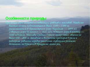 Особенности природы Уральские горы состоят из невысоких хребтов и массивов. Н