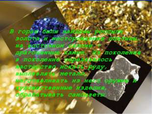 В горах были найдены россыпи золота и месторождения платины, на восточном скл