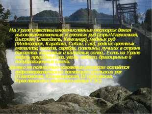 На Урале известны многочисленные месторождения высококачественных железных ру