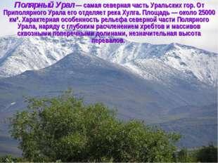 Полярный Урал— самая северная часть Уральских гор. От Приполярного Урала его