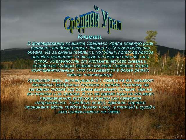 Климат. В формировании климата Среднего Урала главную роль играют западные ве...
