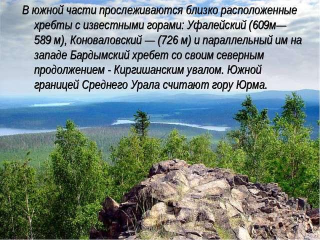 В южной части прослеживаются близко расположенные хребты с известными горами:...