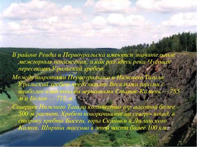 В районе Ревды и Первоуральска имеются значительные межгорные понижения, и ка...