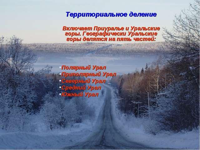 Территориальное деление Включает Приуралье и Уральские горы. Географически Ур...