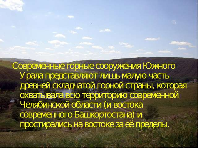 Современные горные сооружения Южного Урала представляют лишь малую часть древ...