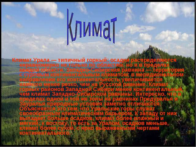 Климат Урала— типичный горный; осадки распределяются неравномерно не только...