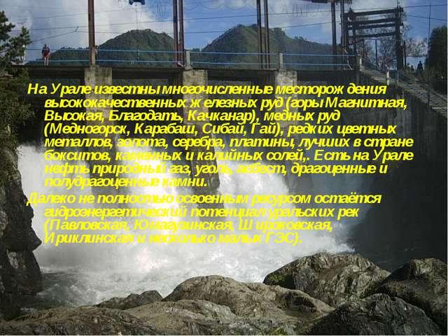 На Урале известны многочисленные месторождения высококачественных железных ру...