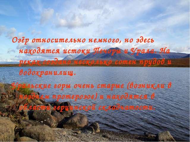 Озёр относительно немного, но здесь находятся истоки Печоры и Урала. На реках...