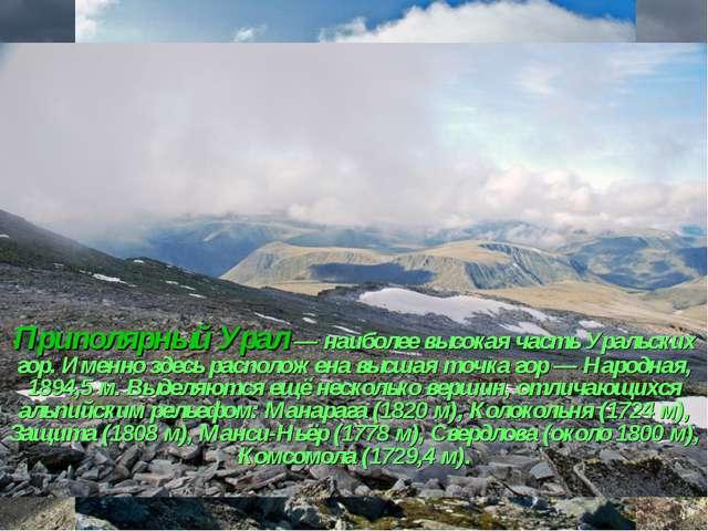 Приполярный Урал— наиболее высокая часть Уральских гор. Именно здесь располо...
