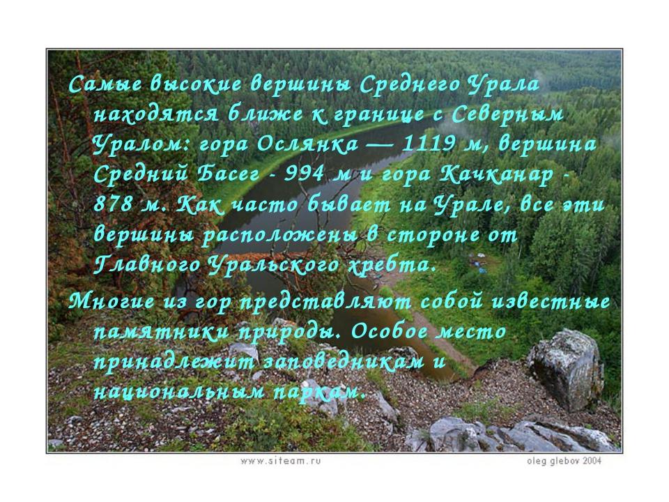 Самые высокие вершины Среднего Урала находятся ближе к границе с Северным Ура...