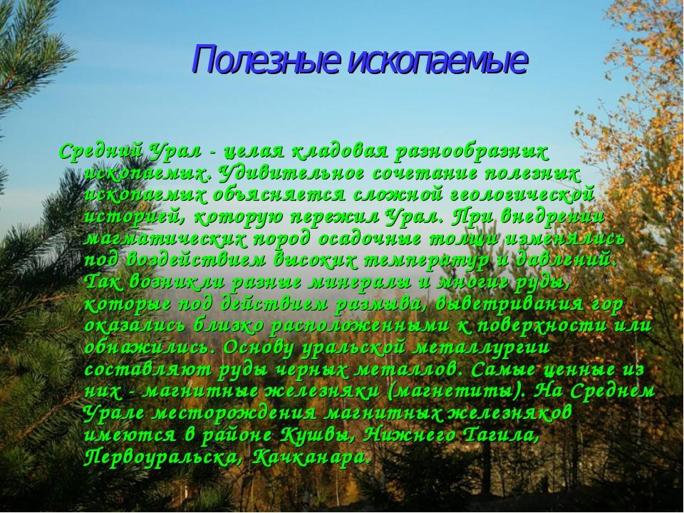 Полезные ископаемые Средний Урал - целая кладовая разнообразных ископаемых. У...