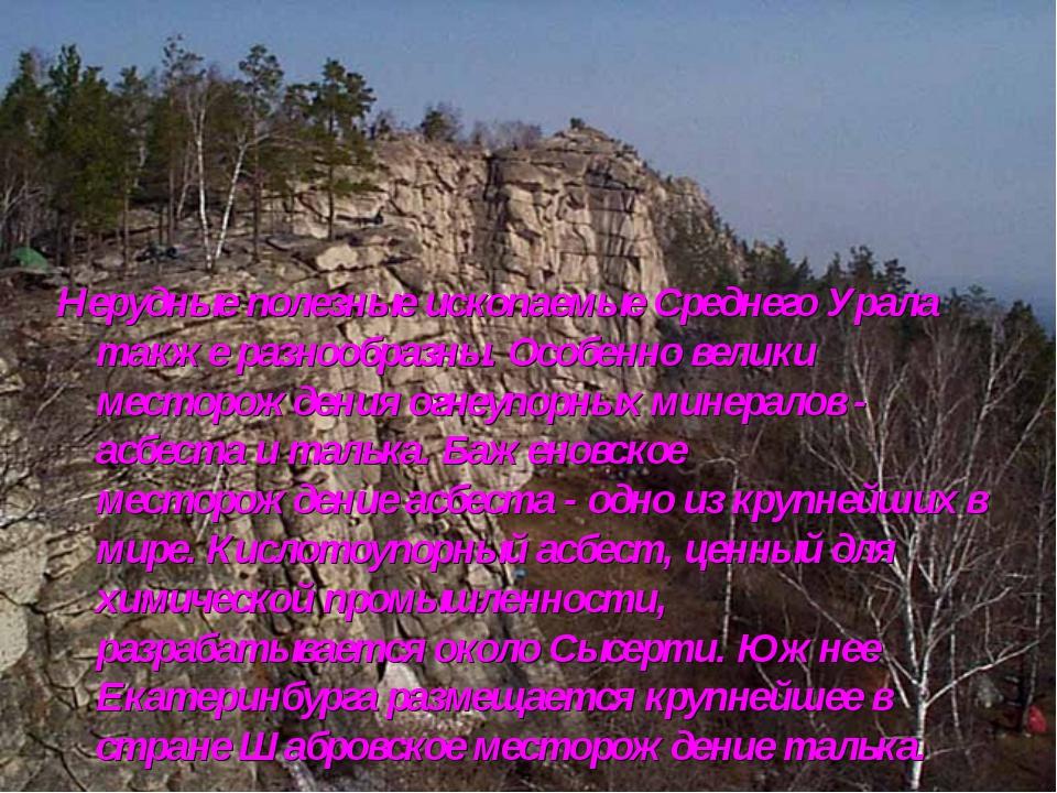 Нерудные полезные ископаемые Среднего Урала также разнообразны. Особенно вели...