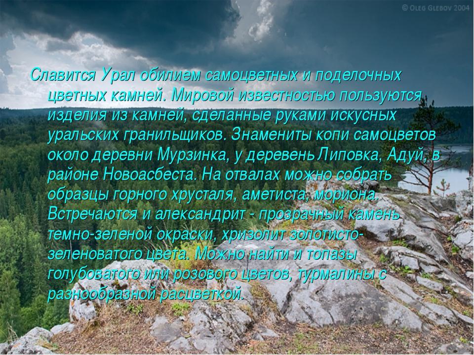 Славится Урал обилием самоцветных и поделочных цветных камней. Мировой извест...