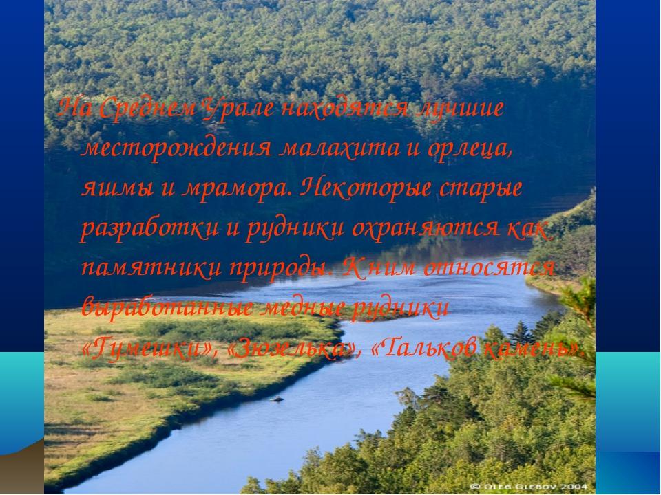 На Среднем Урале находятся лучшие месторождения малахита и орлеца, яшмы и мра...