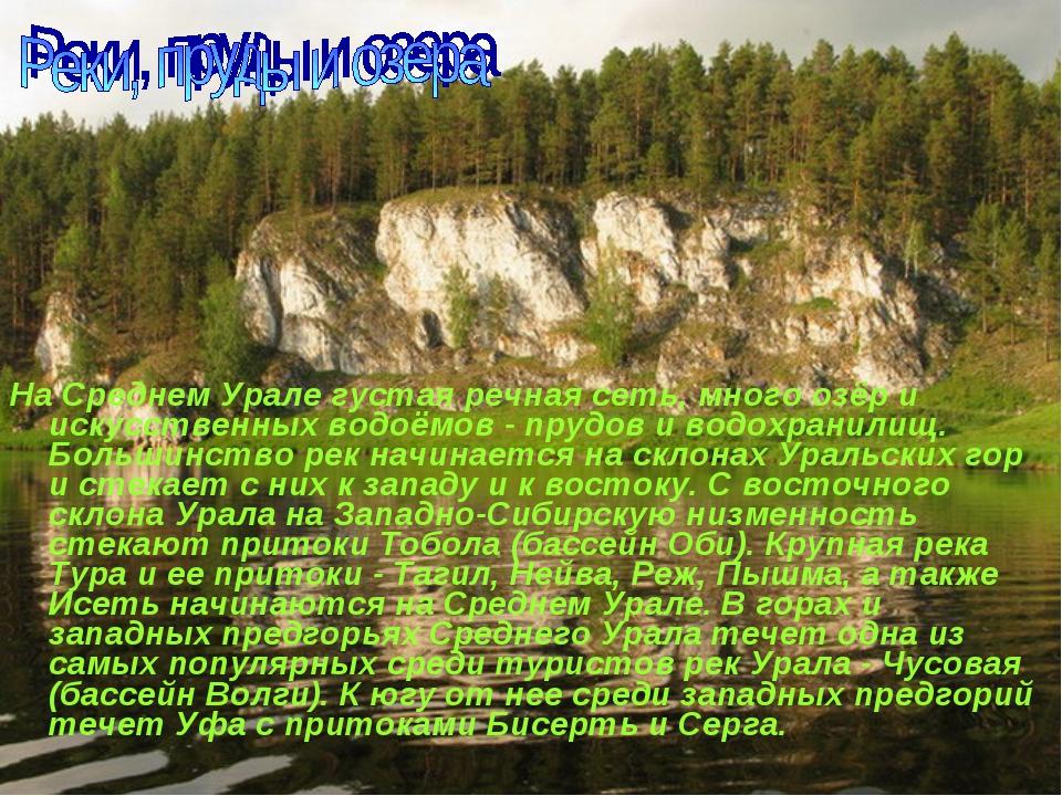 На Среднем Урале густая речная сеть, много озёр и искусственных водоёмов - п...