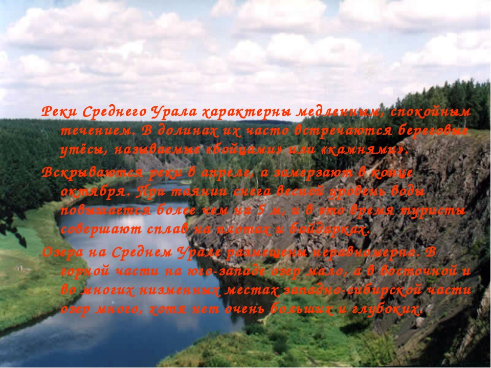 Реки Среднего Урала характерны медленным, спокойным течением. В долинах их ча...