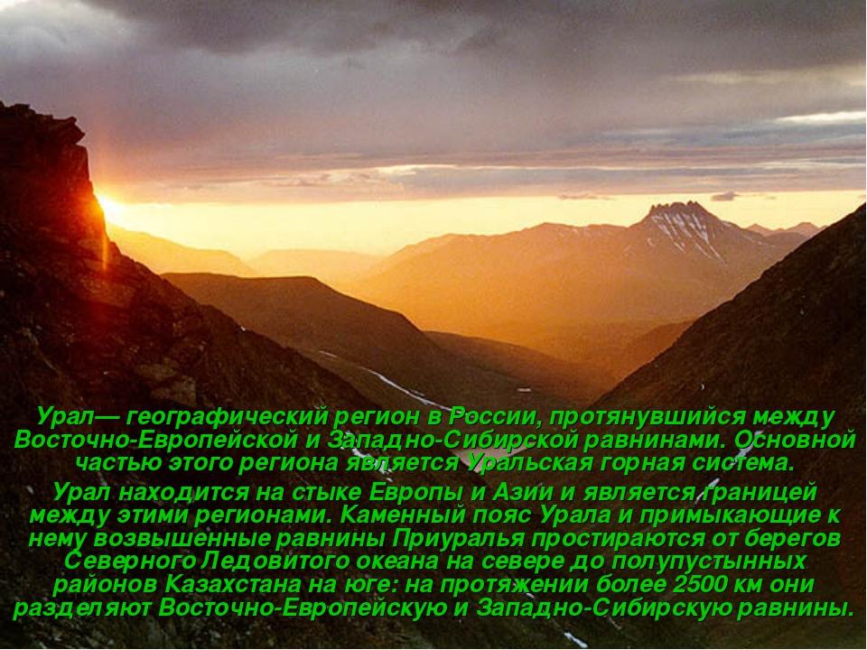 Урал— географический регион в России, протянувшийся между Восточно-Европейско...