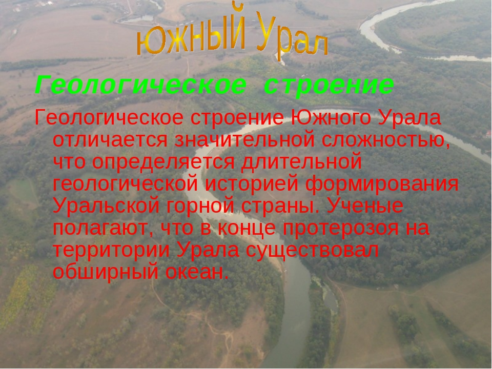 Геологическое строение Геологическое строение Южного Урала отличается значите...