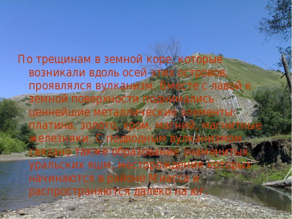 По трещинам в земной коре, которые возникали вдоль осей этих островов, проявл...