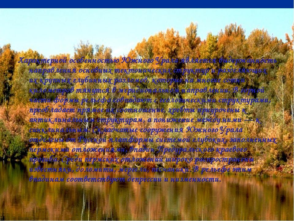 Характерной особенностью Южного Урала является выдержанность направления осно...
