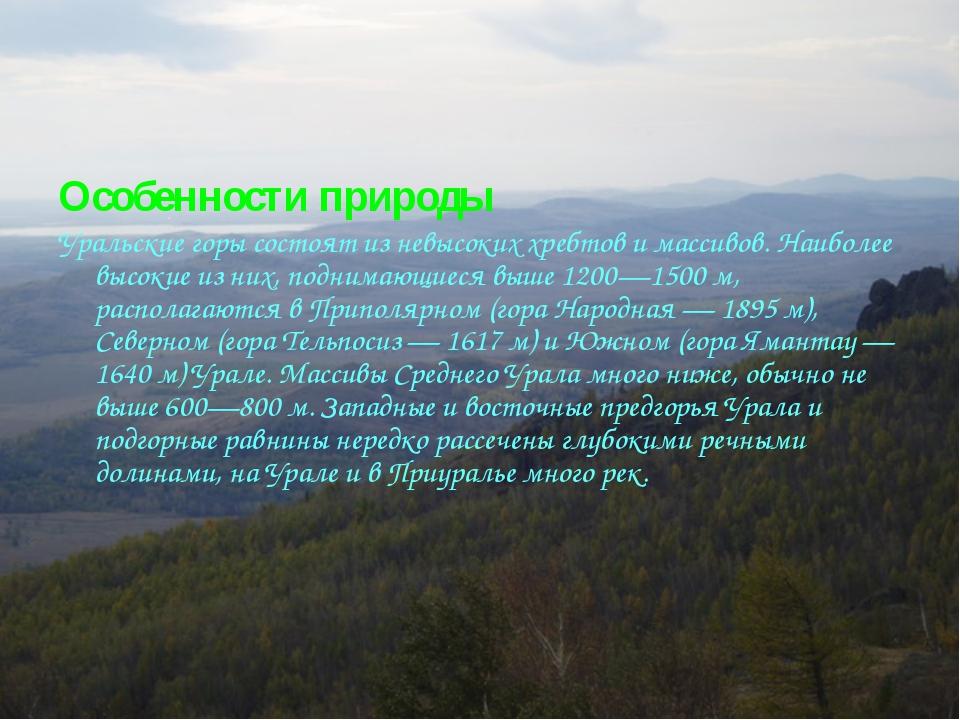 Особенности природы Уральские горы состоят из невысоких хребтов и массивов. Н...