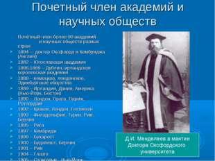 Почетный член академий и научных обществ Почётный член более 90 академий и н