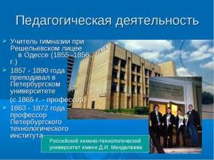 Педагогическая деятельность Российский химико-технологический университет име