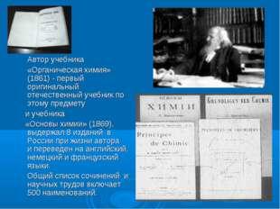 Автор учебника «Органическая химия» (1861) - первый оригинальный отечествен