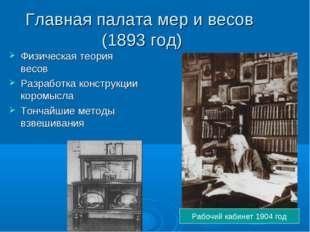 Главная палата мер и весов (1893 год) Физическая теория весов Разработка конс