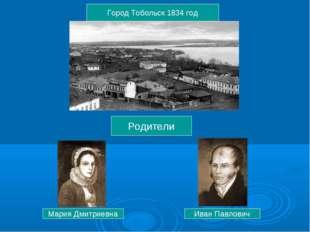 Город Тобольск 1834 год Мария Дмитриевна Иван Павлович Родители