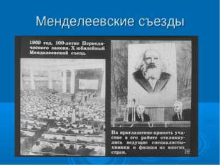 Менделеевские съезды