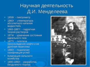 Научная деятельность Д.И. Менделеева 1859г. - пиктрометр 1860г. - «температур