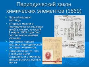 Периодический закон химических элементов (1869) Первый вариант таблицы «Первы