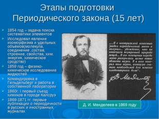 Этапы подготовки Периодического закона (15 лет) 1854 год – задача поиска сист