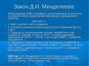 Закон Д.И. Менделеева Формулировка (1869) «Элементы, расположенные по величи