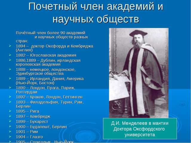 Почетный член академий и научных обществ Почётный член более 90 академий и н...