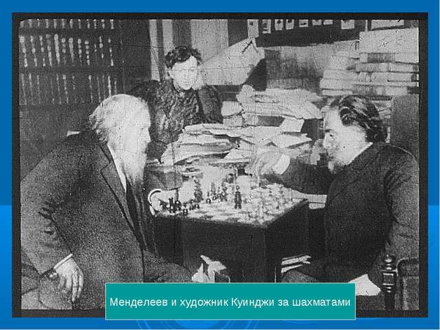 Менделеев и художник Куинджи за шахматами