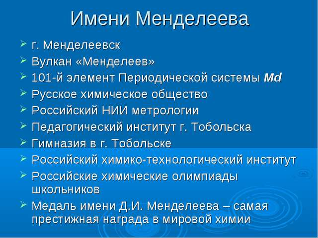 Имени Менделеева г. Менделеевск Вулкан «Менделеев» 101-й элемент Периодическо...