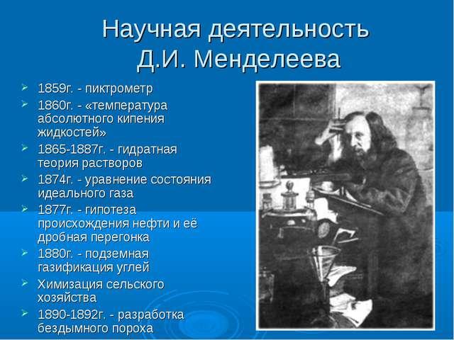 Научная деятельность Д.И. Менделеева 1859г. - пиктрометр 1860г. - «температур...