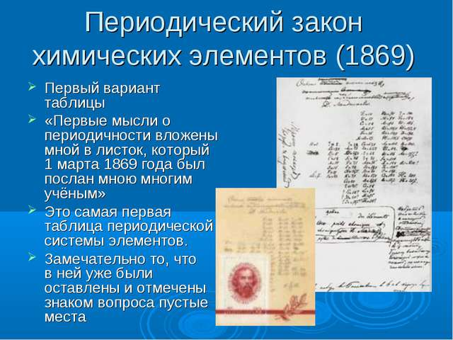 Периодический закон химических элементов (1869) Первый вариант таблицы «Первы...
