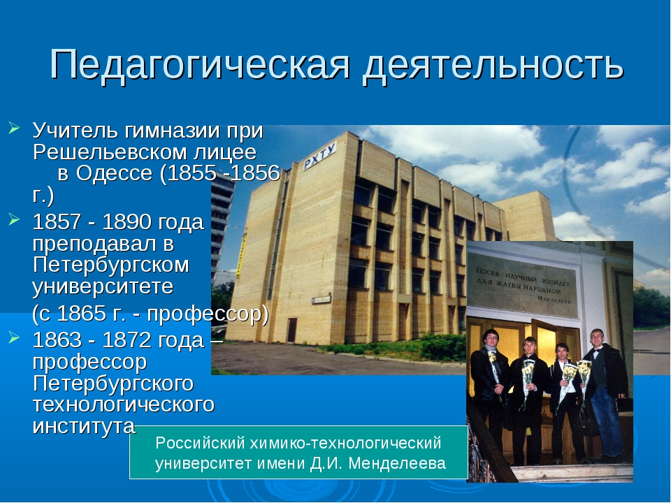 Педагогическая деятельность Российский химико-технологический университет име...
