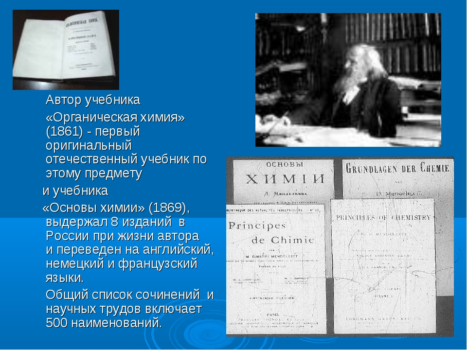Автор учебника «Органическая химия» (1861) - первый оригинальный отечествен...