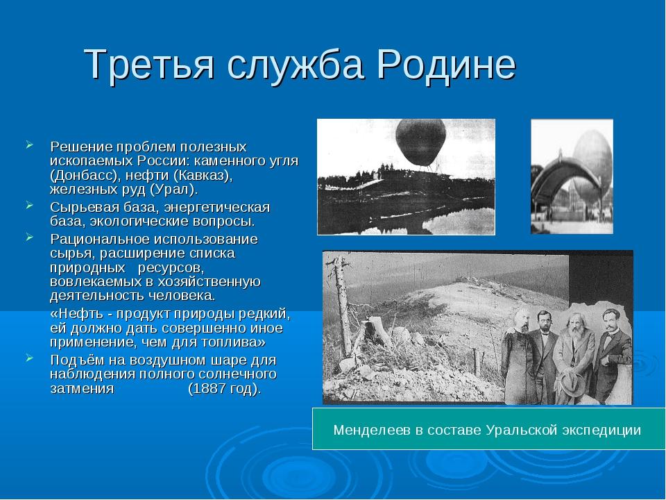 Третья служба Родине Решение проблем полезных ископаемых России: каменного уг...