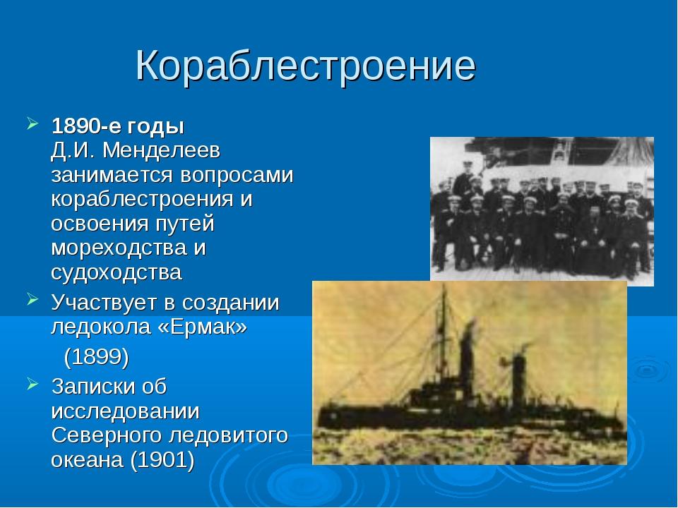 Кораблестроение 1890-е годы Д.И. Менделеев занимается вопросами кораблестроен...