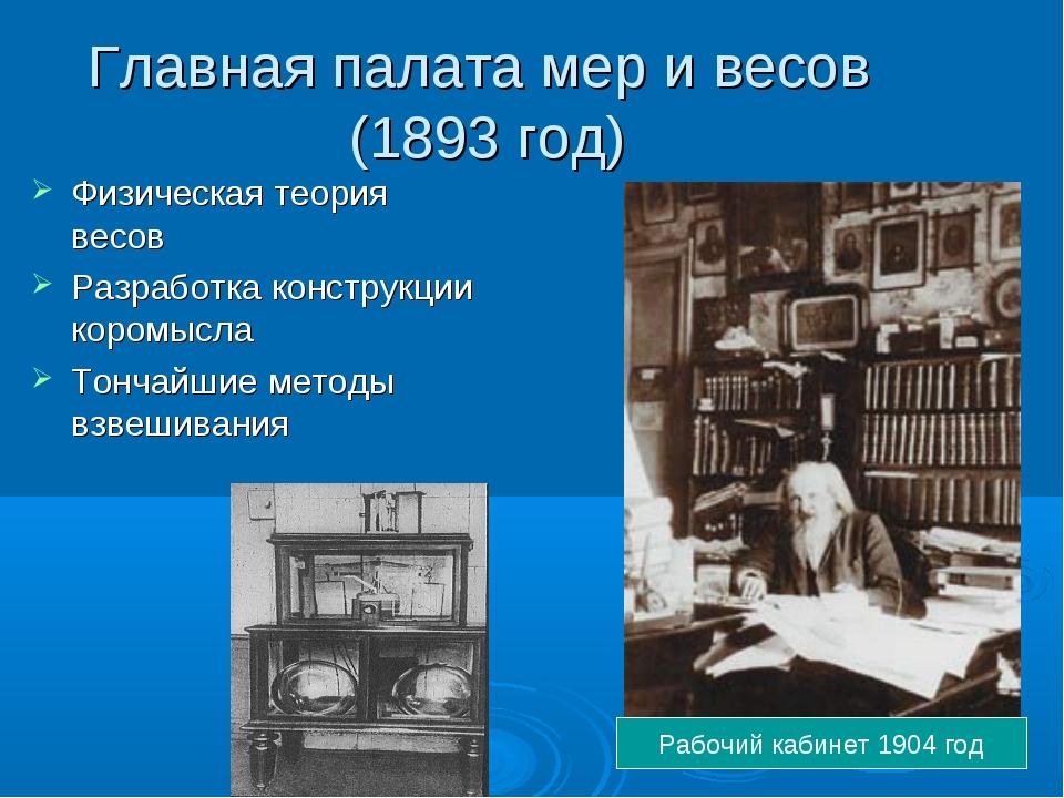 Главная палата мер и весов (1893 год) Физическая теория весов Разработка конс...