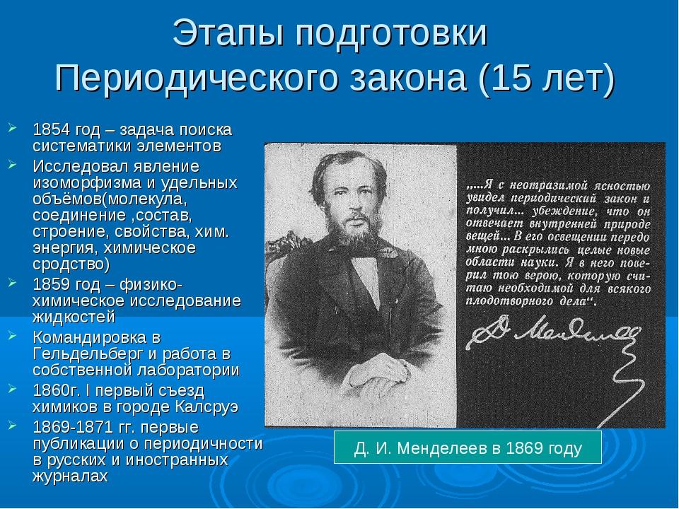 Этапы подготовки Периодического закона (15 лет) 1854 год – задача поиска сист...