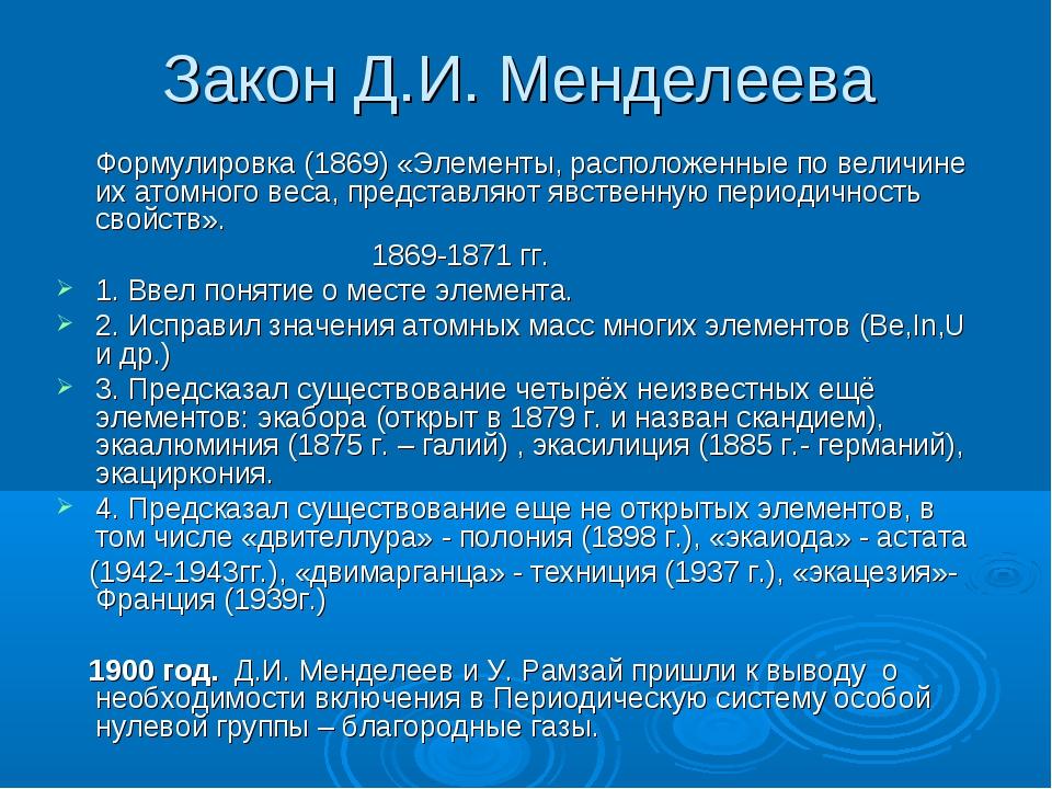 Закон Д.И. Менделеева Формулировка (1869) «Элементы, расположенные по величи...